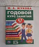 М.А.Жукова. Годовой курс занятий 6-7 лет. новая Тюмень