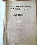 Некрасов Н.А. 1929г Чебоксары