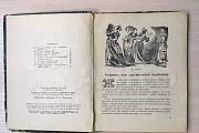Советские детские книги Мурманск