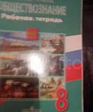 Обществознание (тетрадь 8 класс) Новосибирск