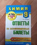 Сборник задач по химии Липецк