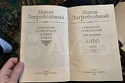 Павло Загребельный. Собрание сочинений в 5 томах Красноярск