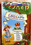 Книга для школьников Сыктывкар