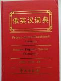 Словарь Русско-Англо-Китайский Благовещенск
