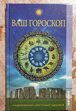 Книга  Ваш гороскоп Сыктывкар
