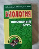 Сборники по химии и биологии Великий Новгород