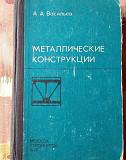 Металлические конструкции А.А.Васильев Великий Новгород