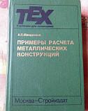 Примеры расчета металлических конструк. Мандриков Великий Новгород