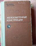 Байков,Сигалов Железобетонные конструкции Великий Новгород