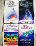 Книги Тета- Хиллинг автор Виана Стайбл Курган