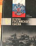История российского сыска Красноярск