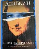 Дэн Браун Цифровая крепость Красноярск