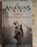 «Assassins Creed: Тайный крестовый поход» Владивосток