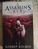 «Assassins Creed: Братство», Оливер Боуден Владивосток