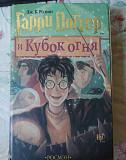 Гарри Поттер и Кубок огня («Росмэн») Владивосток