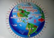 Шпаргалка страны мира Красноярск