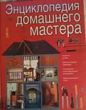 Энциклопедия домашнего мастера Владивосток
