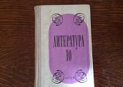 Учебная литература для старших классов Мурманск