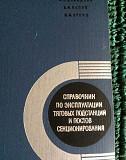Специальная литература Мурманск