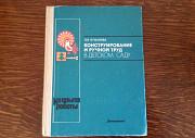Обучающая литература для детей Мурманск