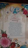 Дипломы для свадьбы Якутск