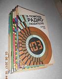 В помощь радиолюбителю (врл) 85, 86, 100-103 Пермь