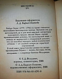 Роберт Бернс. Стихотворения Хабаровск