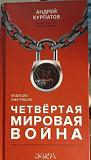 Книга. Четвёртая мировая. Андрей Курпатов Благовещенск