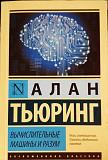 Книга. Вычислительные машины и разум. Алан Тьюринг Благовещенск