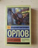 Книги (серия русская классика) Уфа