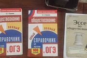 Огэ-егэ Обществознание Брянск