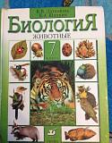 Биология 7 класс Брянск