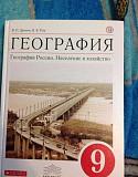 Учебник география 9 класс Брянск