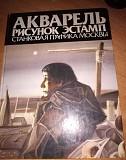 Книга-альбом советская акварель 1987 г Курган