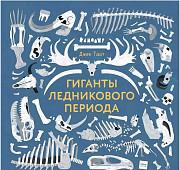 Гиганты ледникового периода новая Красноярск