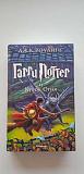 Гарри Поттер и кубок огня махаон Чебоксары