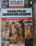 «Загадки истории №17. Забытые цивилизации» Владивосток