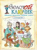 Журналы Золотой ключик Липецк