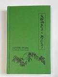 Летние травы. Японские трехстишия. (+другие книги) Мурманск