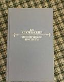 Ключевский В.О. Исторические портреты Омск