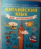 Учебник английского языка для школьников Калуга