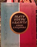 Книга Альбом Театр оперы и балета им.Кирова,1976г Санкт-Петербург
