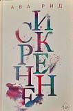 Книга Ава Рид Искренне Брянск
