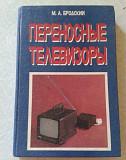 Переносные ч/Б и цв. телевизоры.1993г.350с Омск