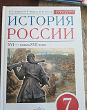 Учебник по истории России 7 класс Владимир