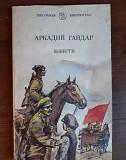 Повести Гайдар Аркадий Южно-Сахалинск