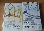 Любовные романы Эрин Уатт Чебоксары