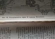 Ремонт автотормозов паровоза 1938 год Пермь