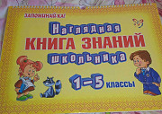 Книга знаний 1-5 классы Омск