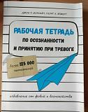 Рабочая тетрадь при осознанности и принятию при тр Красноярск